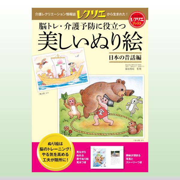 画像1: レクリエブックス 美しいぬり絵シリーズ ●日本の昔話編 (1)
