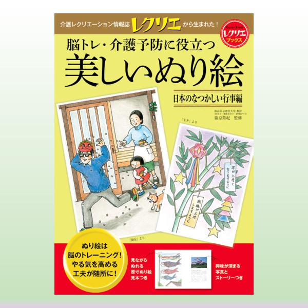 画像1: レクリエブックス 美しいぬり絵シリーズ ●日本のなつかしい行事編 (1)