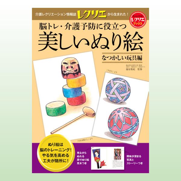 画像1: レクリエブックス 美しいぬり絵シリーズ ●なつかしい玩具編 (1)
