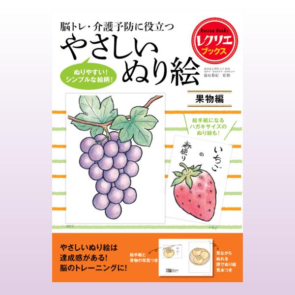 画像1: レクリエブックス やさしいぬり絵シリーズ ●果物編 (1)