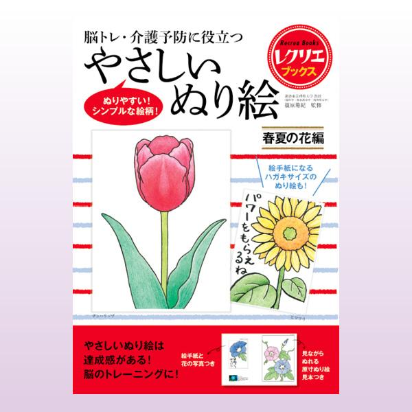 画像1: レクリエブックス やさしいぬり絵シリーズ ●春夏の花編 (1)