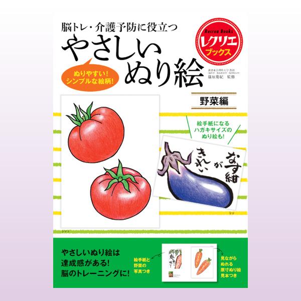 画像1: レクリエブックス やさしいぬり絵シリーズ ●野菜編 (1)