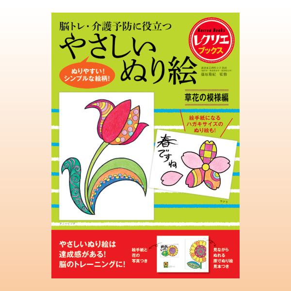 画像1: レクリエブックス やさしいぬり絵シリーズ ●草花の模様編 (1)