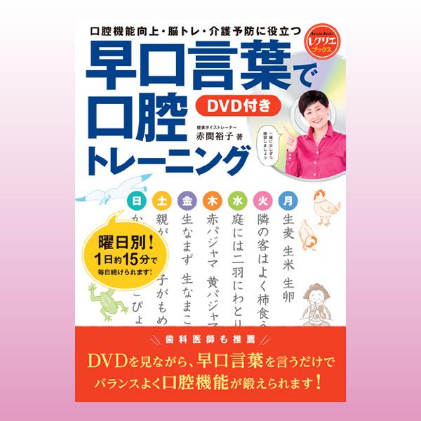 画像1: レクリエブックス 早口言葉で口腔トレーニング DVD付き (1)