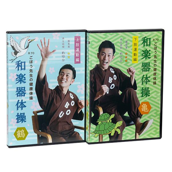 画像1: ごぼう先生の和楽器体操 鶴・亀2本セット (1)